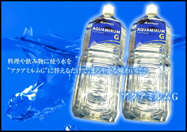 【定期購入】ミネラルウォーターアクアミルムG1ケース(2L×6本入り)