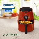 フィリップス ノンフライヤー レッド HD9216/66 送料無料