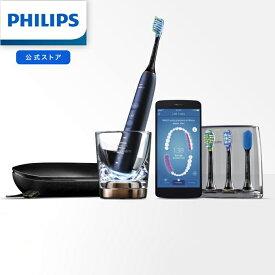 フィリップス ソニッケアー ダイヤモンドクリーン スマート ルナーブルー HX9964/55 送料無料 ギフト プレゼント お祝い