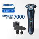 【2021年新商品】フィリップス シェーバーシリーズ7000 メタリックネイビー S7782/57 送料無料 顔の凹凸に密着 髭剃り…