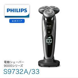フィリップス シェーバー9000シリーズ シルバー/ブラック S9732A/33 送料無料 ギフト プレゼント お祝い