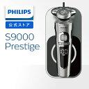 フィリップス シェーバー S9000プレステージ ワイヤレス充電 マットシルバー SP9861/13 送料無料 ギフト プレゼント お祝い