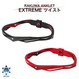 ファイテン RAKUWAアンクレット EXTREME ツイスト  【メール便】 メタックスで足元から快適にサポート。