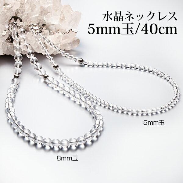 ファイテン 水晶ネックレス 40cm(5mm玉)  【送料無料】厳選したピュアクリスタルだけを使用。チタンボール1玉使用