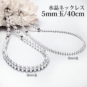 ファイテン 水晶ネックレス 40cm(5mm玉)  厳選したピュアクリスタルだけを使用。チタンボール1玉使用