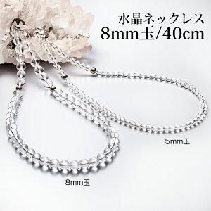 ファイテン 水晶ネックレス 40cm(8mm玉)  厳選したピュアクリスタルだけを使用。チタンボール1玉使用