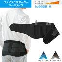 ファイテンサポーター 腰用 ハードタイプ  【送料無料】固定力が自在に調整可能!トラブルによる急な腰の痛みに。