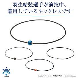 ファイテン RAKUWAネック メタックス ミラーボール  羽生結弦選手愛用 小さな球形の留め具が首元を彩る