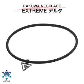 ファイテン RAKUWAネック EXTREME デルタ  【メール便】 ウォータースポーツでも真価を発揮するシリコーンネック。