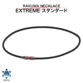 ファイテン RAKUWAネック EXTREME スタンダード  【メール便】 ハードなスポーツシーンでの利用も想定したネックレス!