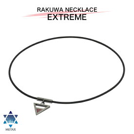 ファイテン RAKUWAネック EXTREME  【メール便】 軽量なナイロン素材の紐がスポーツシーンで躍動するカラダにしなやかにフィット!