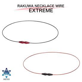 ファイテン RAKUWAネックワイヤー EXTREME  【メール便】 スポーツシーンのハードな使用に耐える高耐久性の素材。