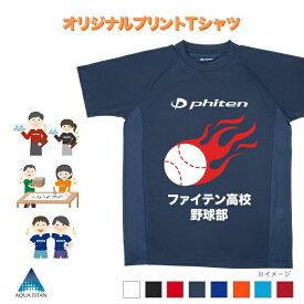 ファイテン オリジナルプリントTシャツ(半袖) 【他商品との同梱不可】  【送料無料】オーダーメイドTシャツ。部活やイベント等に。