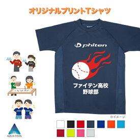 ファイテン オリジナルプリントTシャツ(半袖)   【同梱不可】 オーダーメイドTシャツ。部活やイベント等に。