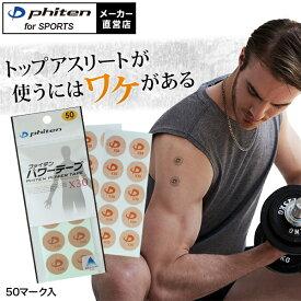 ファイテン パワーテープX30 50マーク入  【メール便】 アクアチタンX30。気になるところにピタッと貼るだけ。