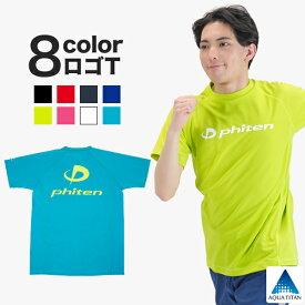ファイテン RAKUシャツSPORTS(SMOOTH DRY) 半袖(ロゴ入り)   【メール便】 Sから3XOサイズまで対応。スポーツに適した機能性Tシャツ。