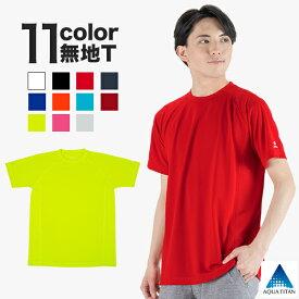 ファイテン RAKUシャツSPORTS(SMOOTH DRY) 半袖(無地)   【メール便】 Sから3XOサイズまで対応。スポーツに適した機能性Tシャツ。
