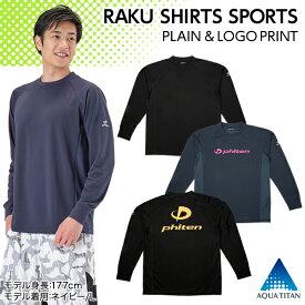 ファイテン RAKUシャツSPORTS(SMOOTH DRY) 長袖【メール便】  吸汗速乾 メッシュ生地 ラグラン袖 スポーツに適した機能性Tシャツ。