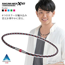 ファイテン RAKUWAネックX50 ハイエンド|||  【メール便OK】洗練されたスマートなフォルムのネックレス