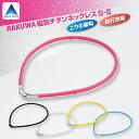 ファイテン RAKUWA磁気チタンネックレスS-||  【メール便OK】 藤田光里選手着用モデル ゴルフ 肩こり 首こり 130ミ…