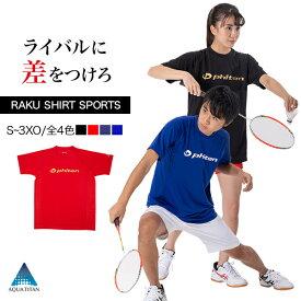 ファイテン RAKUシャツSPORTS(SMOOTH DRY) 半袖(ロゴ入り)   【メール便】 スポーツウェア バトミントン Tシャツ 全4色 S-3XO