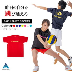 ファイテン RAKUシャツSPORTS(SMOOTH DRY) 半袖(ロゴ入り)   【メール便】 スポーツウェア バレー Tシャツ 全8色 S-3XO