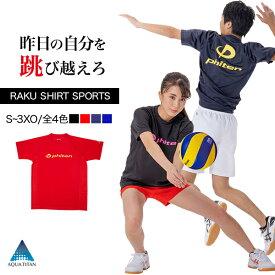 ファイテン RAKUシャツSPORTS(SMOOTH DRY) 半袖(ロゴ入り)   【メール便】スポーツウェア バレー Tシャツ 全4色 S-3XO