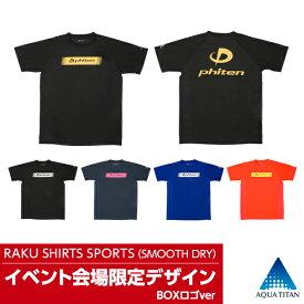 ファイテン RAKUシャツSPORTS(SMOOTH DRY)半袖 BOX  【メール便】カラフルなロゴデザイン