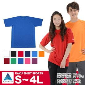 ファイテン RAKUシャツSPORTS (吸汗速乾) 半袖 無地  【メール便不可】Sから4Lサイズまで対応。スポーツに適した機能性Tシャツ。