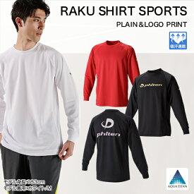 ファイテン RAKUシャツSPORTS (吸汗速乾) 長袖  【メール便】 Sから3Lサイズまで対応。スポーツに適した機能性Tシャツ。