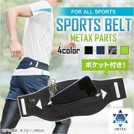 ファイテン スポーツベルト(メタックスパーツ)  【送料無料】 マラソン ジョギング ランニング 体幹 2サイズ 全5色 ユニセックス ポケット付き