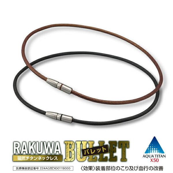ファイテン RAKUWA磁気チタンネックレス BULLET  松山英樹選手 ゴルフ 肩こり 首こり 50ミリテスラ ブラウン ブラック