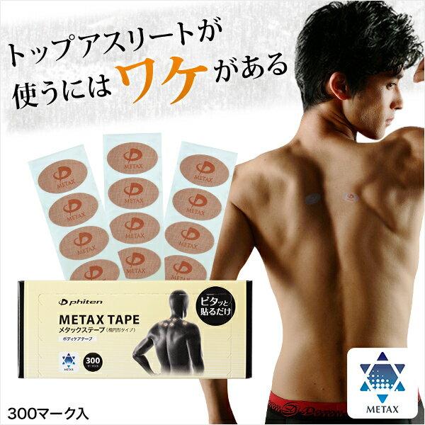 ファイテン メタックステープ 300マーク入  【送料無料】トップアスリートも愛用するチタンテープ。1枚当たりがお得な大容量!