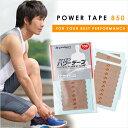 ファイテン パワーテープ850 100マーク入  【メール便送料無料】汗に強い撥水タイプ。筋肉の流れに沿って貼りやすい形状