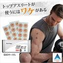 ファイテン パワーテープX30 500マーク入  【送料無料】アクアチタンX30。気になるところにピタッと貼るだけ。お得な大容量。