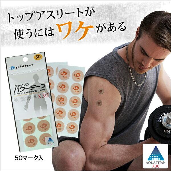 ファイテン パワーテープX30 50マーク入  【メール便送料無料】アクアチタンX30。気になるところにピタッと貼るだけ。