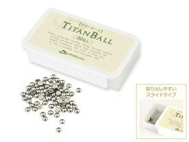 ファイテン  チタンボール 30粒入  【メール便OK】 純チタン製チタンボール 取り出しやすいスライド型ケース入り