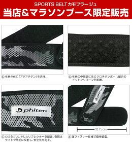 ファイテンスポーツベルトカモフラ柄(phiten)