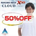 ファイテン RAKUWAネックX50 クラウド  【50%OFF】優しいカラーでX50のハイパワー!