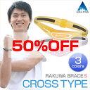 ファイテン RAKUWAブレスS クロスタイプ  【50%OFF】汗や水に濡れてもすぐ乾くシリコーンタイプのブレスレット
