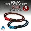 ファイテン RAKUWAブレス&アンクレットX50 フックタイプ  【メール便不可】ブラックにメタリックカラーが映えるシックなかっこよさ。
