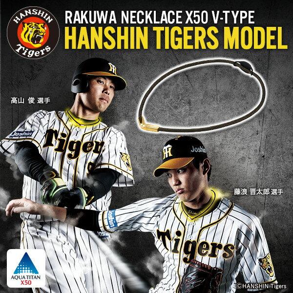 ファイテン RAKUWAネックX50 Vタイプ 阪神タイガースモデル 【数量限定】阪神ファン必見!球団モデル 50cm