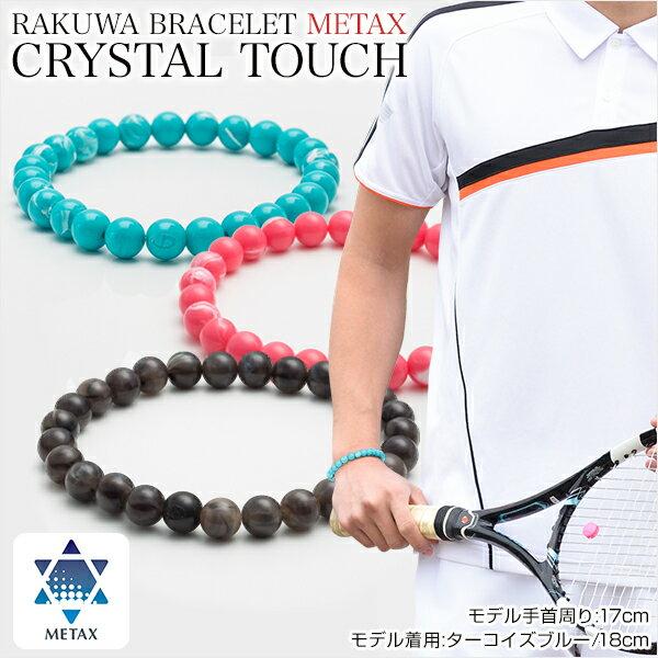 ファイテン RAKUWAブレス メタックス クリスタルタッチ  【メール便OK】全3色 16cm 18cm 天然石のようなマーブル模様 ランニング 野球