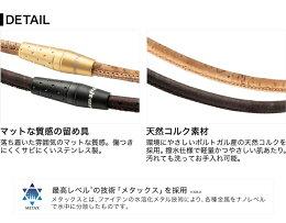 ファイテンRAKUWAネックメタックスコルク【メール便】軽量洗ってお手入れ可能耐久性にも優れた天然素材のネックレス