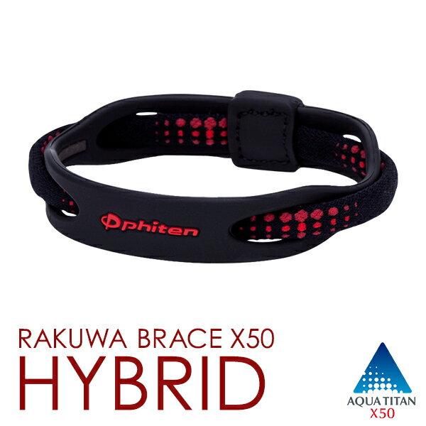 ファイテン RAKUWAブレスX50 ハイブリッド  【メール便OK】アクアチタンX50含浸のハイパワーブレスレット