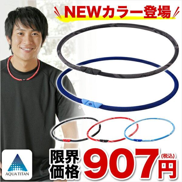 ファイテン RAKUWAネック ゼネラルモデル  【メール便送料無料】 50cm 留め具レスタイプ ネックレス 全5色