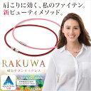 ファイテン RAKUWA磁気チタンネックレス  【メール便OK】 肩こり 首こり 50ミリテスラ 45cm 50cm パステルカラー