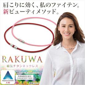 ファイテン RAKUWA磁気チタンネックレス (管理医療機器)  【メール便】 肩こり 首こり 50ミリテスラ 45cm 50cm パステルカラー