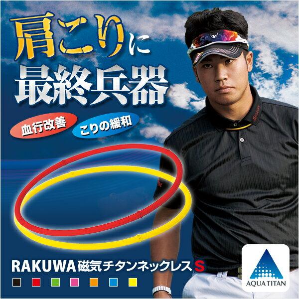 ファイテン RAKUWA磁気チタンネックレスS  【メール便OK】 松山英樹選手着用モデル ゴルフ 肩こり 首こり 130ミリテスラ 全7色 45cm 55cm シリコーン かぶるだけ!カンタン装着