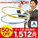 ファイテン RAKUWAネックX50  【50%OFF】【メール便送料無料】X50のハイパワーRAKUWAネックレスが限定価格!